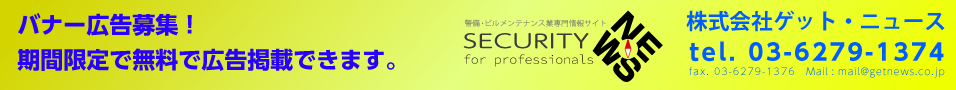 Security News for professionals main center ad