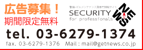 Security News for professionals