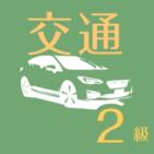 交通誘導警備2級