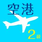 空港保安警備業務2級
