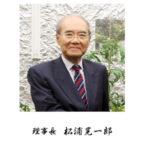 特定非営利活動法人警備人材育成センター | 理事長 松 浦 晃 一 郎
