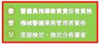 都道府県公安委員会講習会・直接検定等日程公表