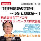 特別対談① 非接触認証の可能性 ~5Gと顔認証~【PR】