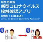 厚生労働省アプリで接触通知受けたPCR検査希望者全員無料
