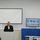 埼玉県警備業連盟 令和2年度総会開催