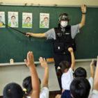 犯罪・災害から子供を守る警備員による出前授業