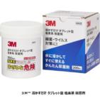 3M(TM)溶かすだけタブレット型塩素系除菌剤