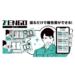 ビルメンテナンス業の報告書を自動作成するクラウドサービス