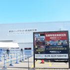 危機管理産業展(RISCON TOKYO)2020 テロ対策特殊装備展'20(SEECAT)開催