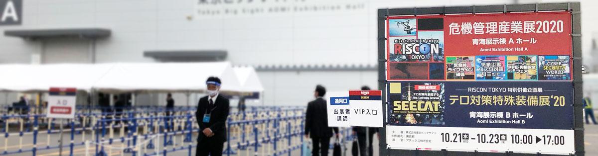 危機管理産業展機管理産業展(RISCON TOKYO)2020 テロ対策特殊装備展'20(SEECAT)