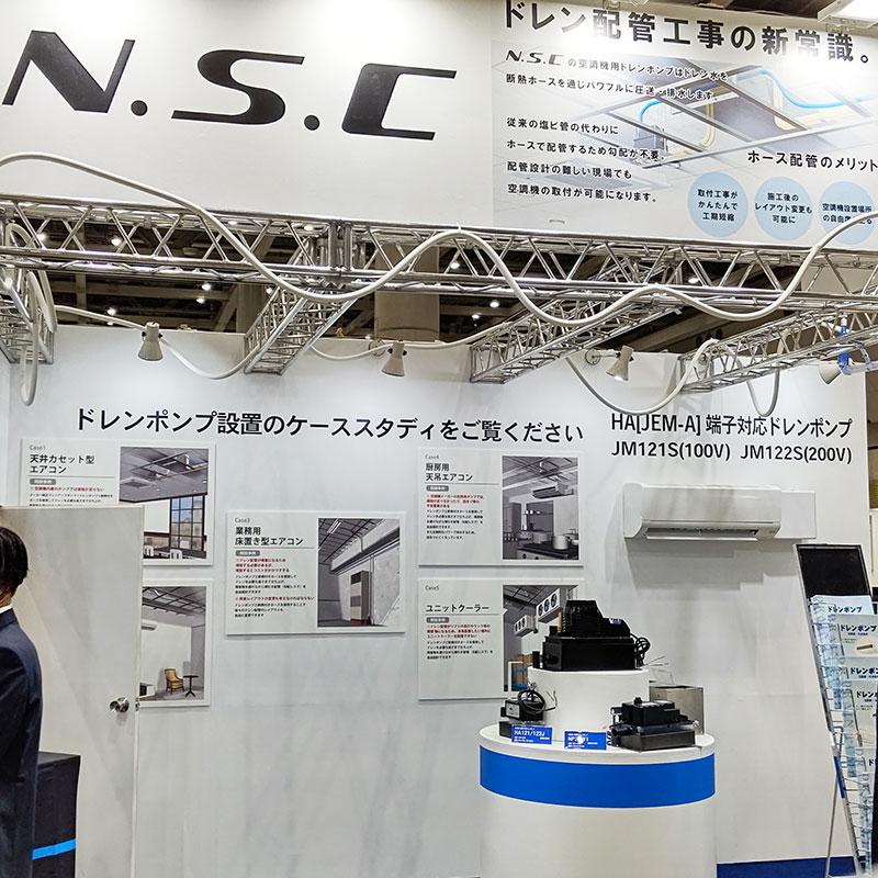 株式会社N.S.C.Trading|ビルメンヒューマンフェア