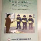 埼玉県警備業協会、「労働災害防止」と「コロナ感染防止の講習実施基準」を小冊子にまとめ会員に配布