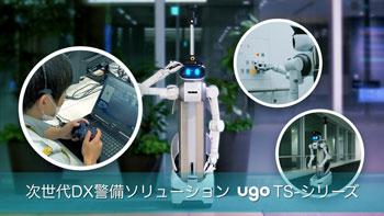 アバターロボットugo(ユーゴー)を活用した警備ソリューション