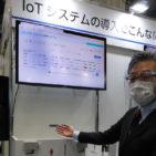 インターネット活用したゴミ、トイレ管理システム | 山崎産業株式会社