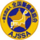 全国警備業協会加盟員の令和元年度労働災害事故実態調査結果を発表