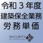令和3年度建築保全労務単価