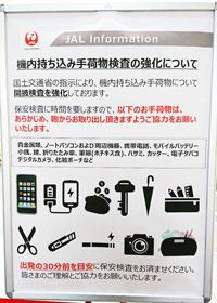 手荷物検査の強化を伝える航空会社の掲示