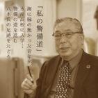 優成サービス株式会社 八木正志会長(71)① 【私の警備道】~第1回 行動原理は「世のため人のため」~