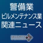 警備業・ビルメンテナンス業の労働者にかかわる働き方改革関連法施行