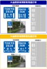 オリンピック・パラリンピック専用レーンなど | 道路標識が7月1日から設置