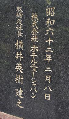 像の裏側に記されている日付と名前