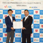 戸田市とALSOKが「子ども見守り等に関する連携協定」を締結