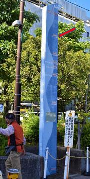 江東区役所にある水準標。赤矢印の所が大正6年の高潮の潮位