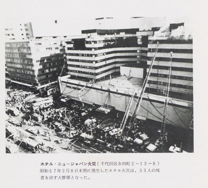 火災を伝える写真(「東京消防庁事務年鑑昭和57年」から
