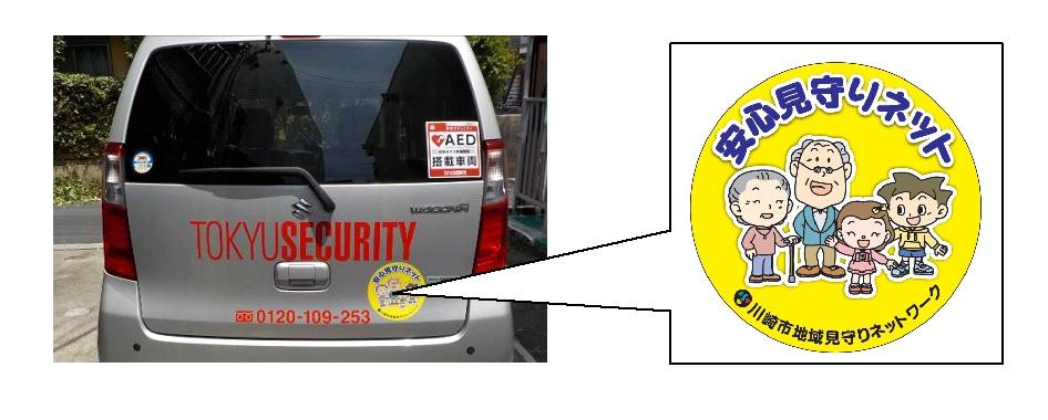 該当地域の警備車両にはステッカーが貼られる