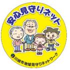 川崎市の「地域見守りネットワーク事業」に東急セキュリティが協力