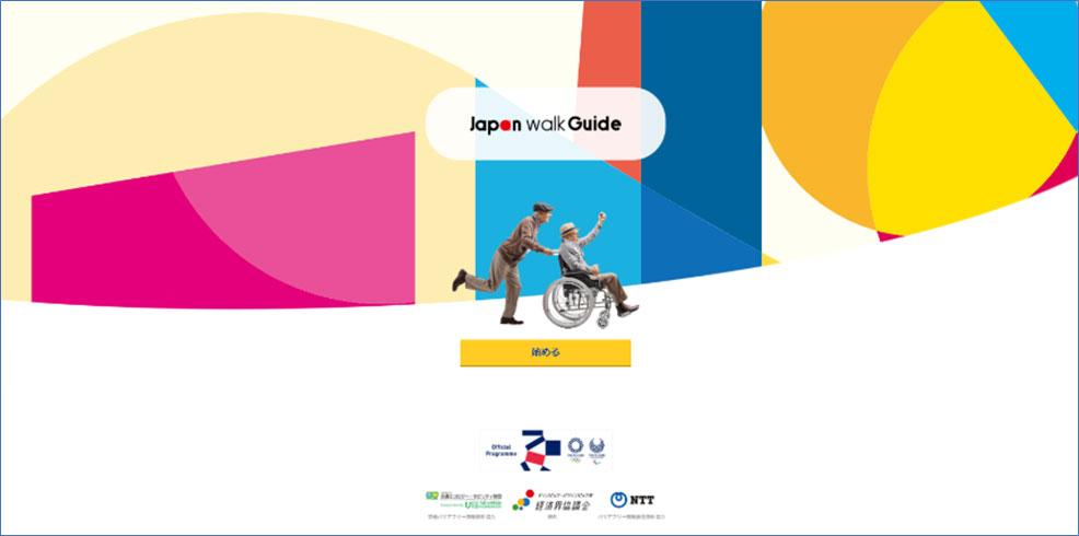 「Japan-Walk-Guide」の開始画面