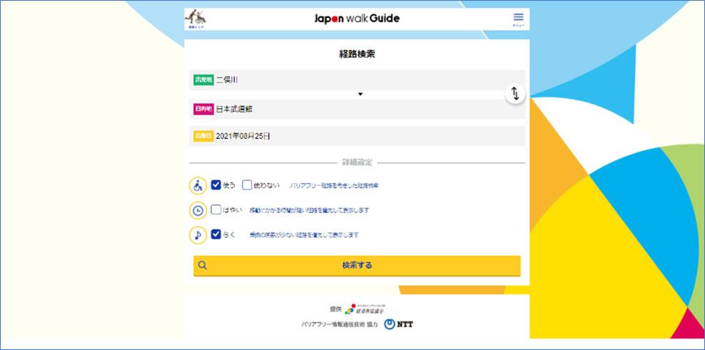 同検索画面。通常の乗り換え案内と似ている。横浜市内から日本武道館までを選んでみた