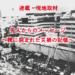【連載】先人からのメッセージ  ~碑に刻まれた災禍の記憶~