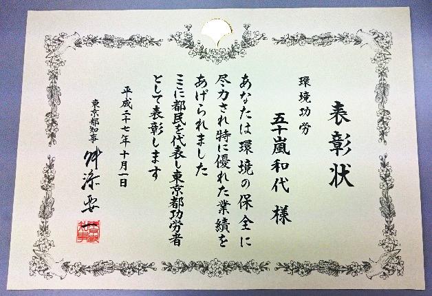 東京都から環境功労表彰も受けた