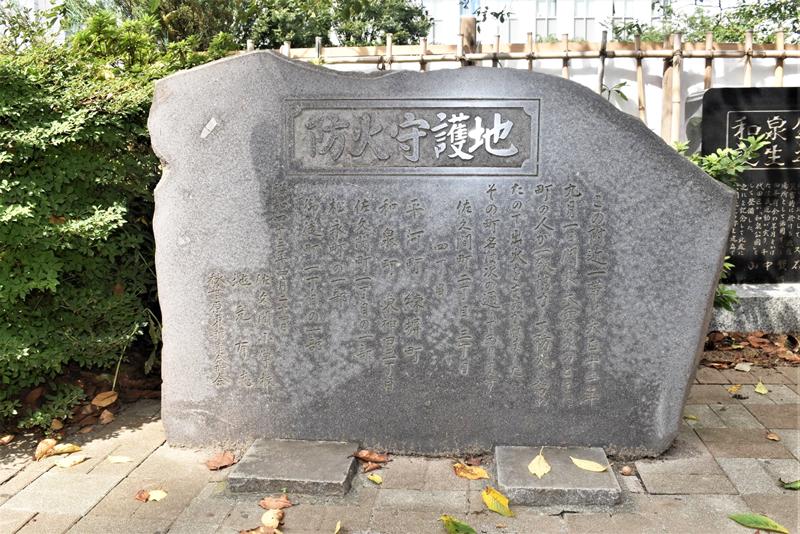 「防火守護地」の碑